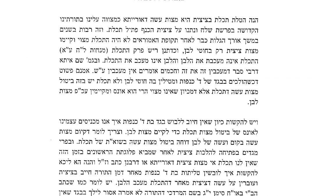 """Rav Zalman Sofer shlit""""a"""